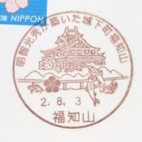 「福知山光秀ミュージアム」の小型印 (福知山郵便局)