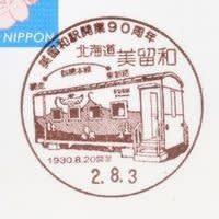 「美留和駅開業90周年」の小型印 (美留和郵便局)