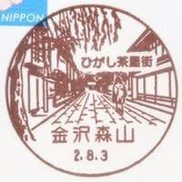 金沢森山郵便局の風景印 (新規)
