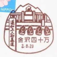 金沢四十万郵便局の風景印 (新規)