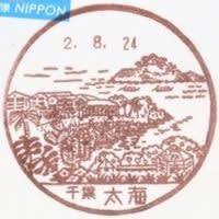 太海郵便局の風景印 (図案変更)