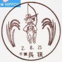 長狭郵便局の風景印 (新規)