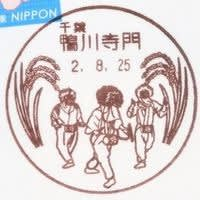 鴨川寺門郵便局の風景印 (新規)