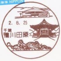 鴨川田原郵便局の風景印 (新規)