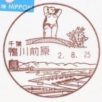 鴨川前原郵便局の風景印 (新規)