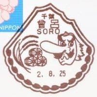 曾呂郵便局の風景印 (新規)