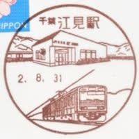 江見駅郵便局の風景印 (新規)