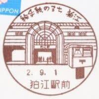 狛江駅前郵便局の風景印 (新規)