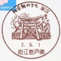 狛江岩戸南郵便局の風景印 (新規)