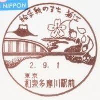 和泉多摩川駅前郵便局の風景印 (新規)