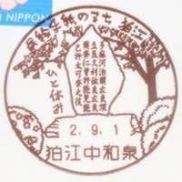狛江中和泉郵便局の風景印 (新規)