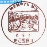 狛江西野川郵便局の風景印 (新規)