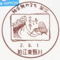 狛江東野川郵便局の風景印 (新規)