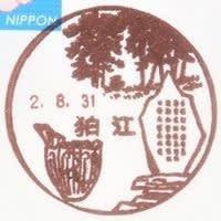 狛江郵便局の風景印 (図案変更)