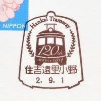 「阪堺電車開業120周年」の小型印 (住吉遠里小野郵便局)