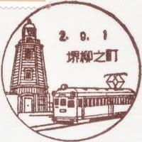 堺柳之町郵便局の風景印