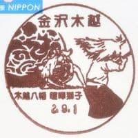 金沢木越郵便局の風景印 (新規)
