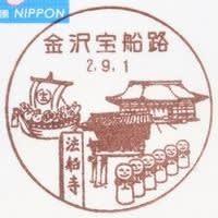金沢宝船路郵便局の風景印 (新規)