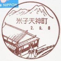 米子天神町郵便局の風景印 (図案変更)