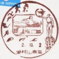 東村山青葉郵便局の風景印