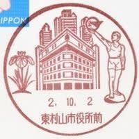 東村山市役所前郵便局の風景印