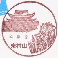 東村山郵便局の風景印