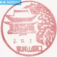 東村山野口郵便局の風景印