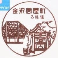 金沢問屋町郵便局の風景印 (新規)