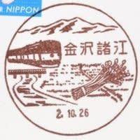 金沢諸江郵便局の風景印 (新規)