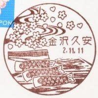 金沢久安郵便局の風景印 (新規)