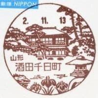 酒田千日町郵便局➝酒田東泉町郵便局の風景印 (局名改称)