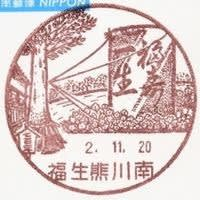 福生熊川南郵便局の風景印