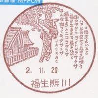 福生熊川郵便局の風景印