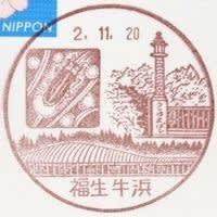 福生牛浜郵便局の風景印