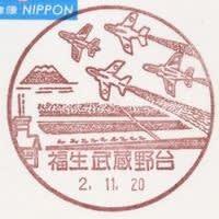 福生武蔵野台郵便局の風景印