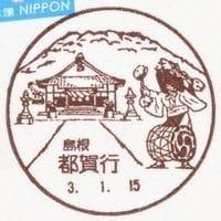 都賀行郵便局の風景印 (新規)