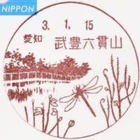 竹豊六貫山郵便局の風景印 (移転・図案変更)