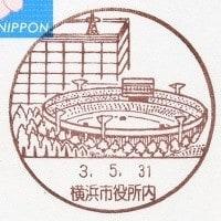 横浜市役所内郵便局の風景印 (図案変更)