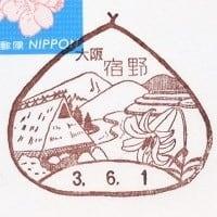 宿野簡易郵便局の風景印 (新規)