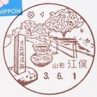 江俣郵便局の風景印 (新規)