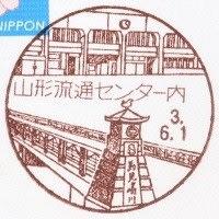 山形流通センター内郵便局の風景印 (新規)