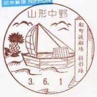 山形中野郵便局の風景印 (新規)