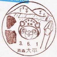 大平簡易郵便局の風景印 (新規)