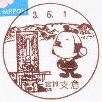 支倉郵便局の風景印 (新規)