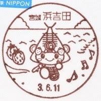 浜吉田郵便局の風景印 (新規)