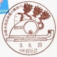 喜屋武郵便局の風景印 (新規)