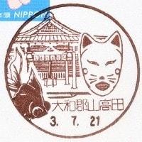 大和郡山高田郵便局の風景印 (新規)