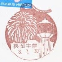 長岡中島郵便局の風景印 (閉局)