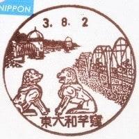 東大和芋窪郵便局の風景印