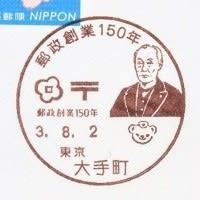 「郵政創業150年」の小型印 (大手町郵便局)